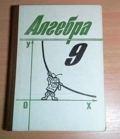 Продам Алгебра 9 класс