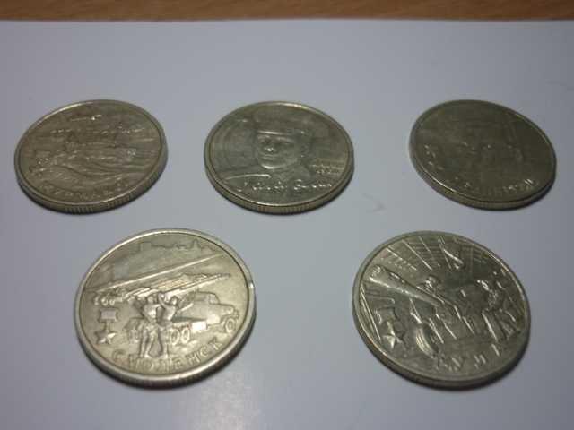 Продам Монеты Города-Герои и Гагарин