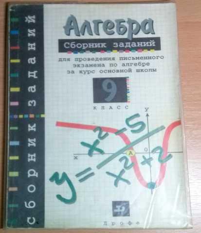 Продам Алгебра. 9 класс. Сборник заданий для пр