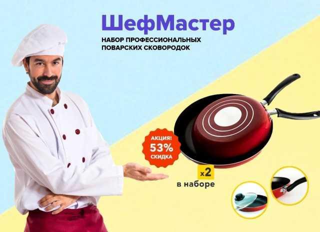 Продам Профессиональные поварские сковородки