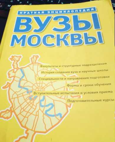Продам ВУЗЫ Москвы Справочник 138 вузов