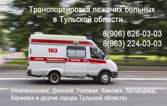 Предложение: Транспортировка лежачих больных