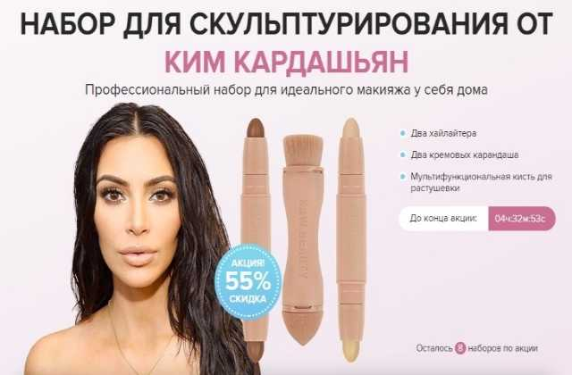 Продам Корректор от Ким Кардашьян