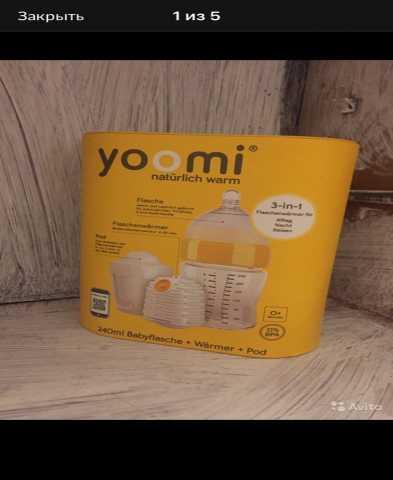 Продам Набор для кормления Yoomi