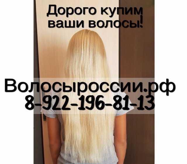 Продам Купим ваши волосы дорого!