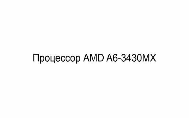 Продам Процессор AMD A6-3430MX