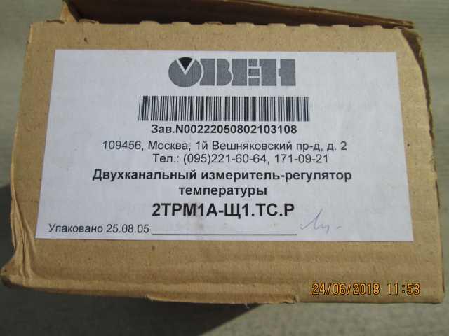 Продам Двухканальный измеритель-регулятор 2ТРМ1