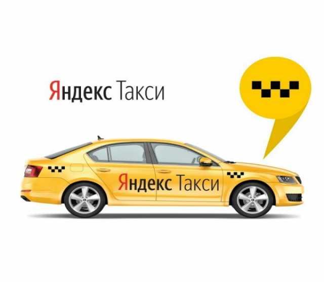 Вакансия: Таксист с личным автомобием