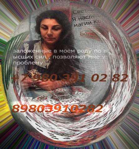 Предложение: Светлана Варданян - Потомственный маг