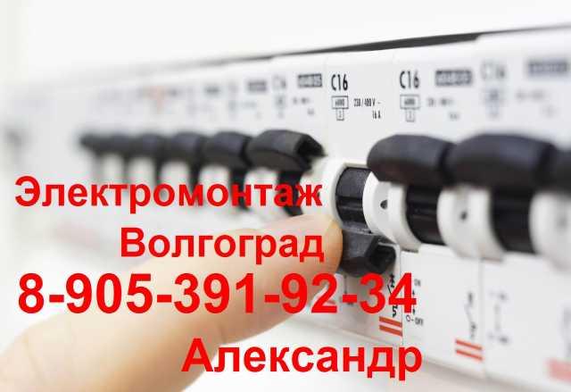 Предложение: Замена электросчетчика, розеток. выключа