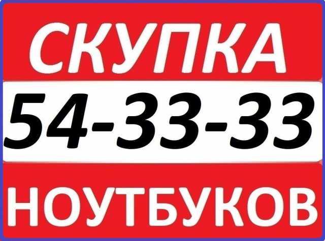 Куплю ЛЮБОЙ НОУТБУК, НОВЫЙ, КРЕДИТНЫЙ, Б/У