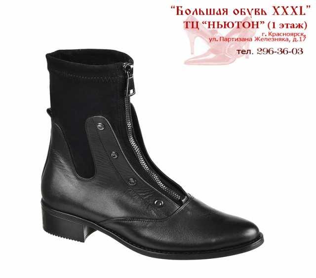 Предложение: Большая обувь XXXL