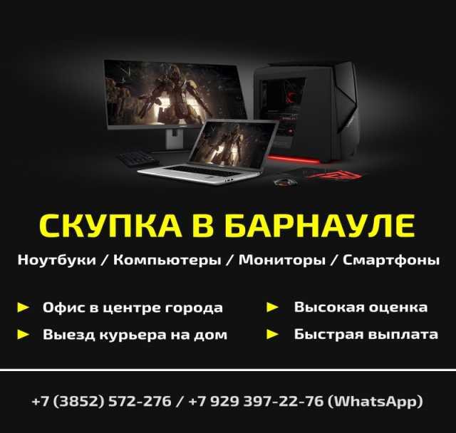 Куплю Скупка ноутбуков барнаул б/у и неисправн