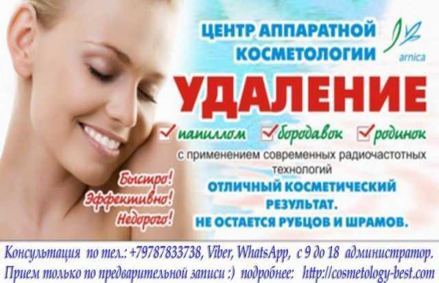 Предложение: Профессиональная Косметология Cимферопол