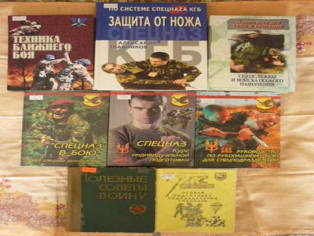 Продам Спецназ комплект книг