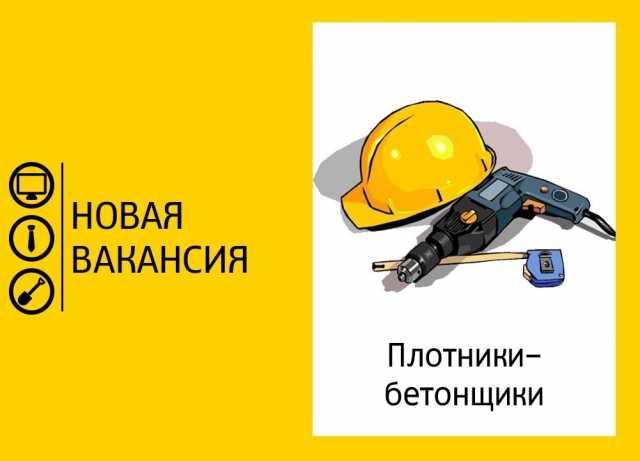 Вакансия: Плотник - бетонщик