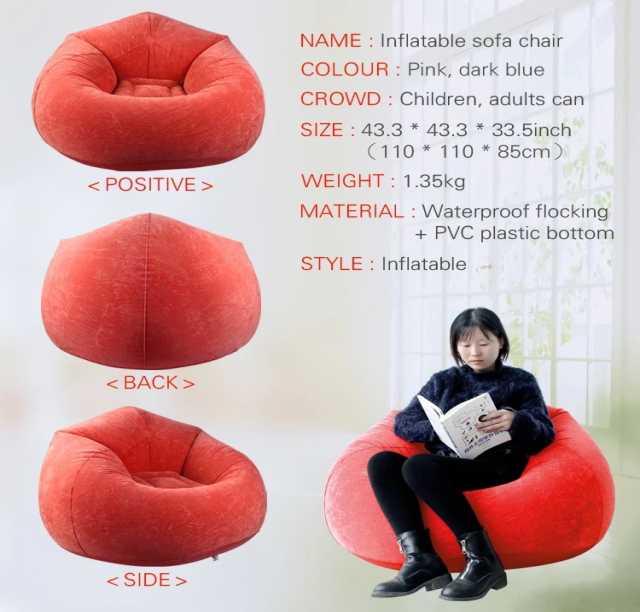 Продам Новое надувное кресло из пвх (флокирован