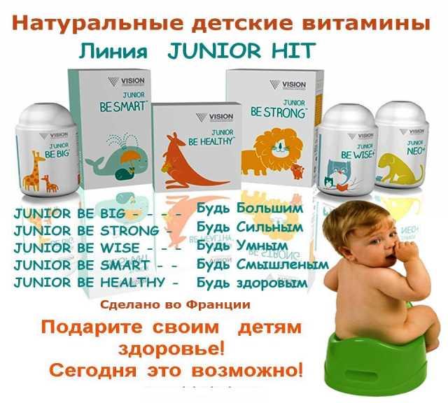 Продам Натуральные витамины Vision Юниор+ Фунда