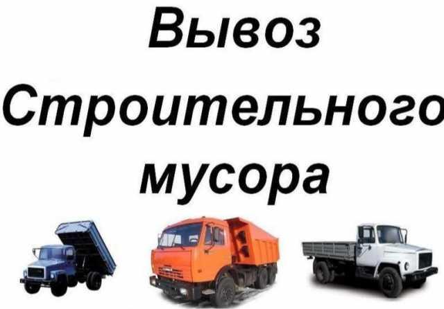 Предложение: Вывоз строительного и бытового мусора