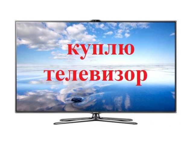 Куплю: ж/к телевизор, смарт-тв, б/у, рабочий