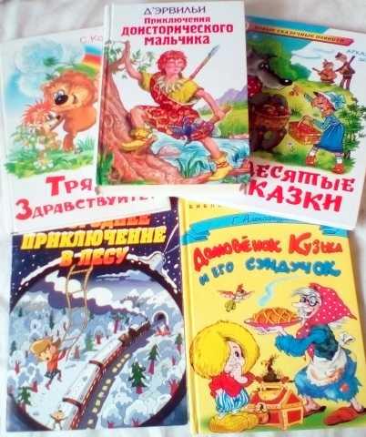 Продам Сказки современные и русские народные