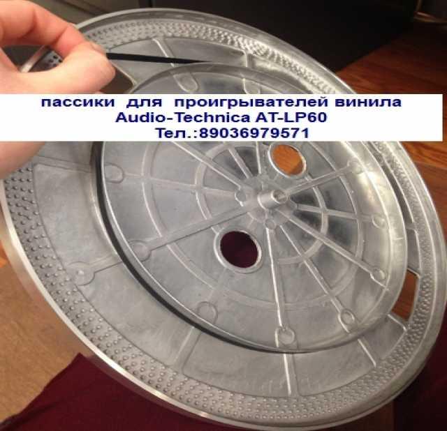 Продам пассик для винила Audio-Technica AT-LP60