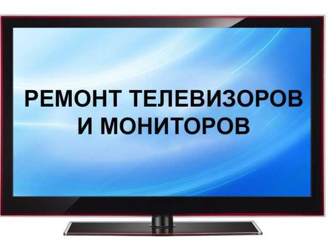 Предложение: Ремонт телевизоров с выездом на дом