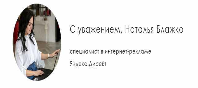 Ищу работу: Настройка контекстной рекламы в Яндекс