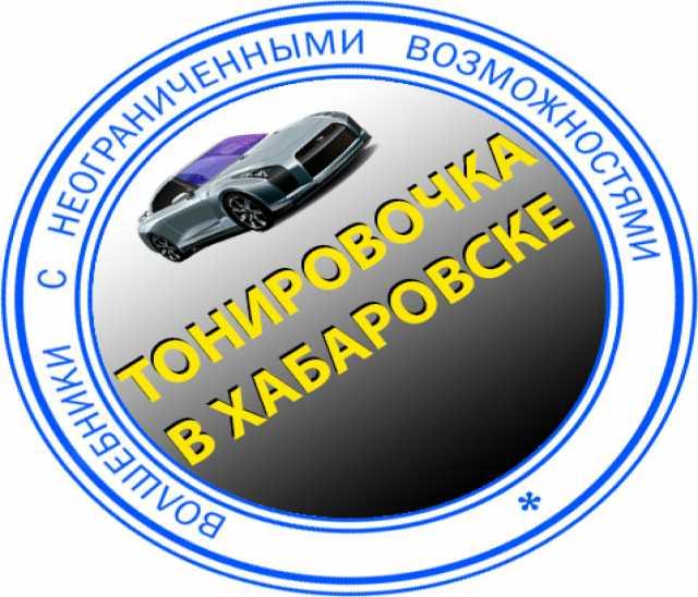 Предложение: Тонирование любой сложности в Хабаровск
