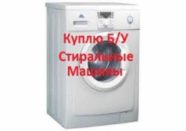 Куплю: Скупка и вывоз старых стиральных машин