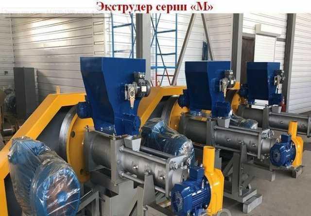 Продам Экструдер серии М (100-1500 кг/ч)