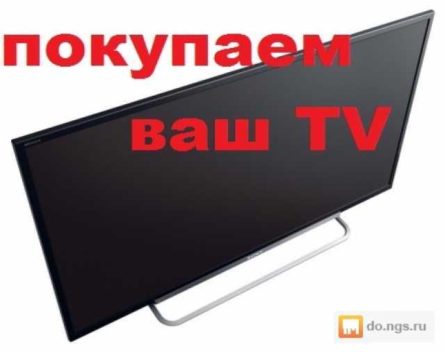 Куплю жк-телевизор, смарт-тв, б/у, в раб. сост