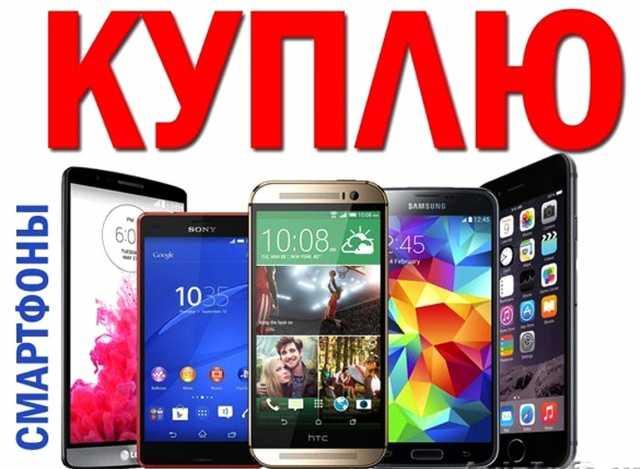 Куплю Скупка смартфонов, планшетов б/у