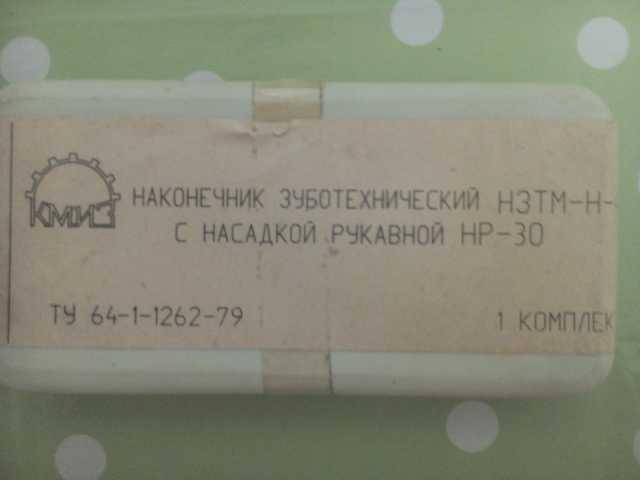 Продам Наконечник зуботехнический НЗТМ-Н-40 с н