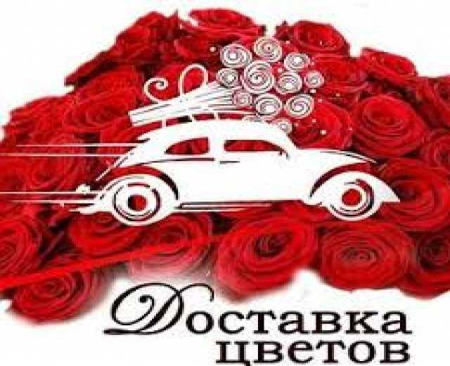 Вакансия: Курьера, доставка цветов