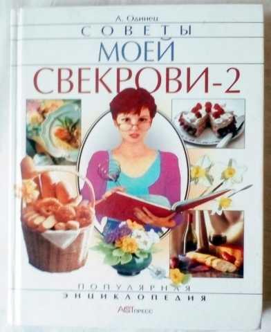 Продам Чему вас может научить эта книга