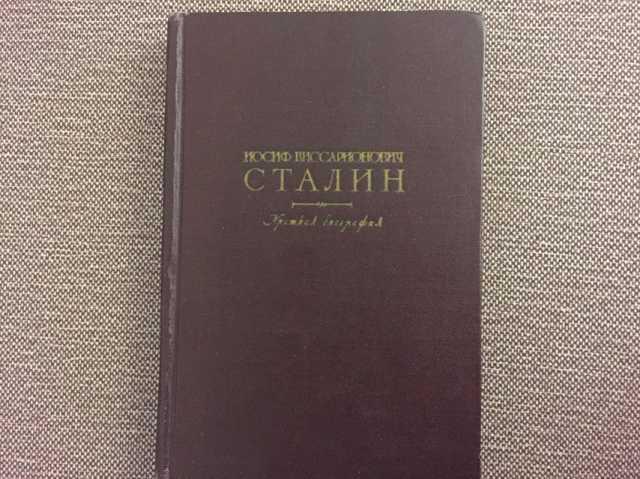 Продам Книга 1952 года выпуска - Сталин
