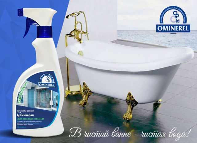 Продам Очиститель для ванны O2MINEREL 500 мл