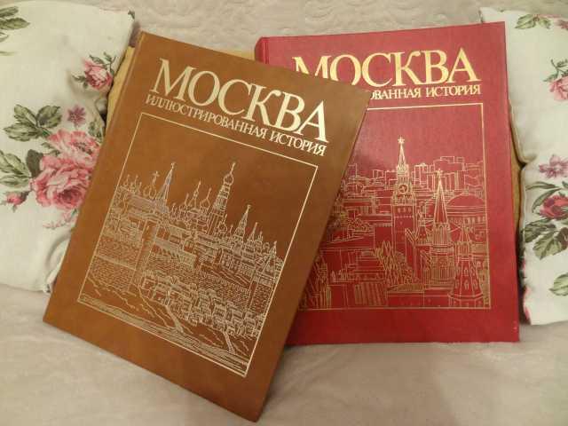 Продам Москва. Иллюстрированная история (2 тома