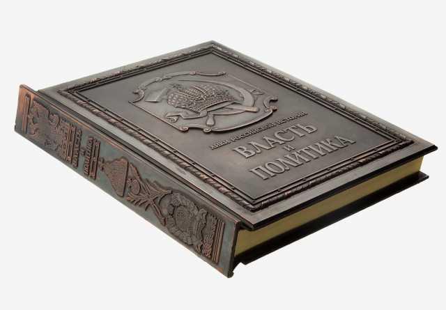 """Продам: Книга """"Власть и Политика"""""""