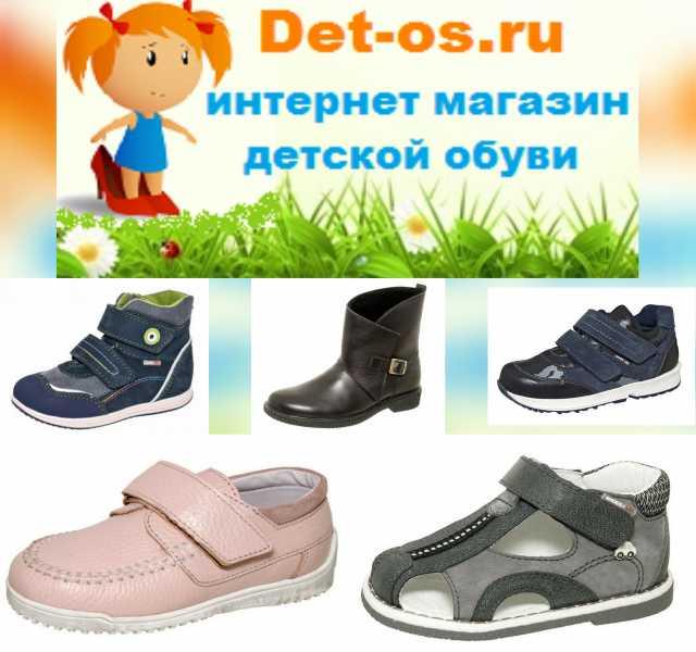 Продам Детская обувь Котофей, Зебра, Лель