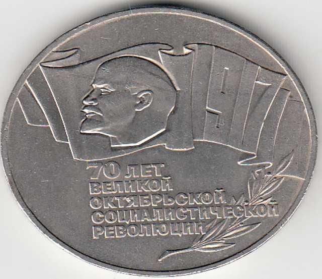 """Продам 5 рублей 1987 """"70 лет (ВОСР, шайба)"""""""