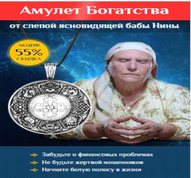 Продам: Продам амулет богатства от бабы Нины
