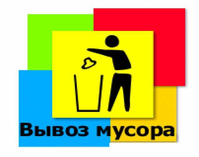Предложение: Вывоз мусора после ремонта 8-951-3142388