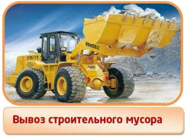 Предложение: Вывоз строительного мусора 8-951-3142388