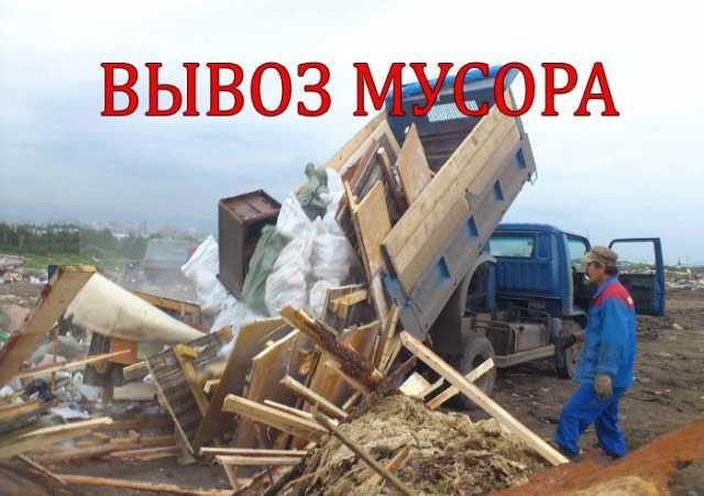 Предложение: Вывоз строительного мусора самосвалами