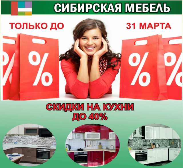 Продам Кухни с витрины