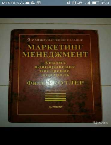 Продам: Книга маркетинг и менеджмент