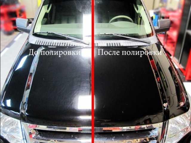 Предложение: Полировка автомобиля