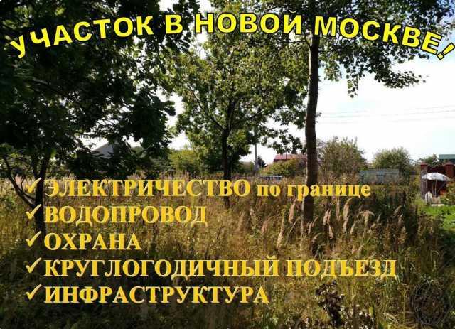 Продам: Участок в шикарном месте, новая Москва